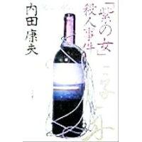 「紫の女」殺人事件   /徳間書店/内田康夫