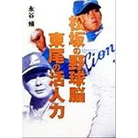 松坂の野球脳東尾の活人力   /徳間書店/永谷脩