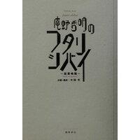 庵野秀明のフタリシバイ 孤掌鳴難  /徳間書店/庵野秀明