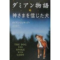 ダミアン物語 神さまを信じた犬  /徳間書店/ダイアン・ジェサップ