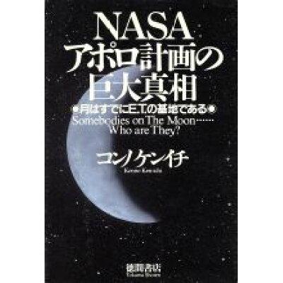 NASAアポロ計画の巨大真相 月はすでにE.T.の基地である  /徳間書店/今野健一