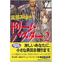 ドリ-ムバスタ-  2 /徳間書店/宮部みゆき
