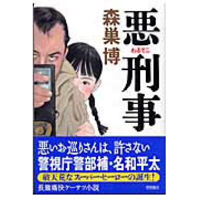 悪刑事(わるでこ)   /徳間書店/森巣博