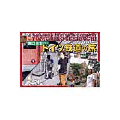 関口知宏が行くドイツ鉄道の旅   /徳間書店/関口知宏