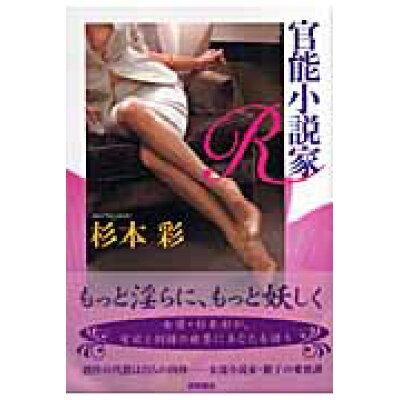 官能小説家R   /徳間書店/杉本彩