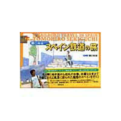 関口知宏が行くスペイン鉄道の旅   /徳間書店/関口知宏