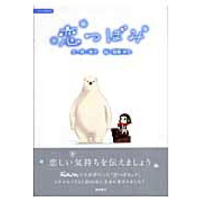 恋つぼみ イラストbook  /徳間書店/奥華子