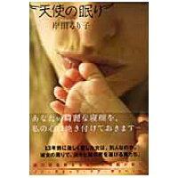 天使の眠り   /徳間書店/岸田るり子