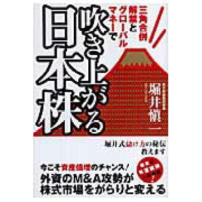 三角合併解禁とグロ-バルマネ-で吹き上がる日本株   /徳間書店/堀井愼一