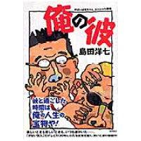 俺の彼 がばいばあちゃんスペシャル劇場  /徳間書店/島田洋七