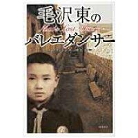 毛沢東のバレエダンサ-   /徳間書店/ツンシン・リ-