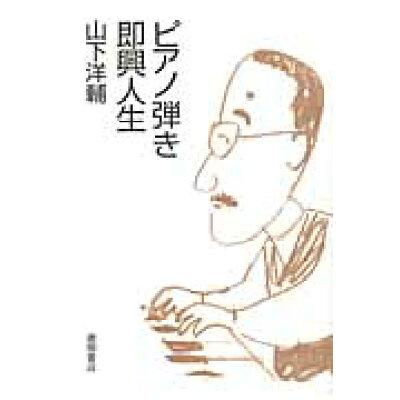 ピアノ弾き即興人生   /徳間書店/山下洋輔