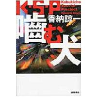 噛む犬 K・S・P  /徳間書店/香納諒一
