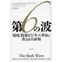 第6の波 環境・資源ビジネス革命と次なる大市場  /徳間書店/ジェ-ムズ・ブラッドフィ-ルド・ム-ディ