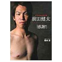 前田健太「感謝!」 オフィシャルBOOK  /徳間書店/橋本清