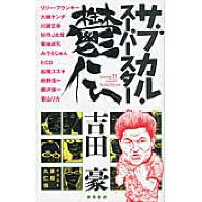 サブカル・ス-パ-スタ-鬱伝   /徳間書店/吉田豪