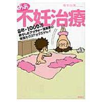 ああ不妊治療 8年・1000万費やしたアラフォ-漫画家の体当たり  /徳間書店/榎本由美
