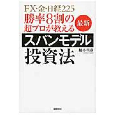 勝率8割の超プロが教える最新スパンモデル投資法 FX・金・日経225  /徳間書店/柾木利彦