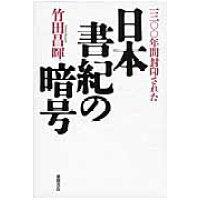 一三〇〇年間封印された日本書紀の暗号   /徳間書店/竹田昌暉