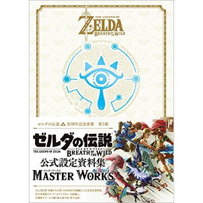 MASTER WORKS ゼルダの伝説ブレスオブザワイルド公式設定資料集  /徳間書店/ニンテンドードリーム編集部