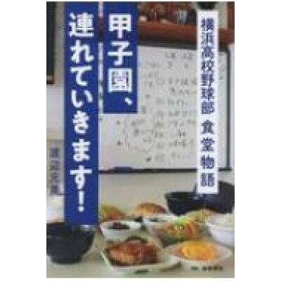 甲子園、連れていきます! 横浜高校野球部食堂物語  /徳間書店/渡辺元美