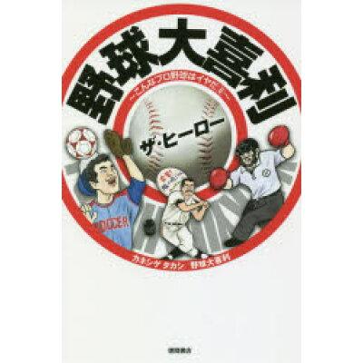 野球大喜利ザ・ヒーロー こんなプロ野球はイヤだ 6  /徳間書店/カネシゲタカシ