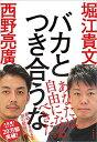 バカとつき合うな   /徳間書店/堀江貴文