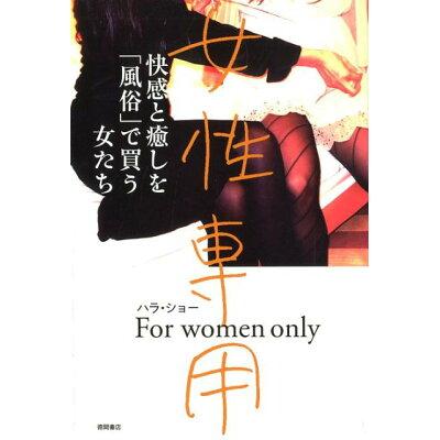 女性専用 快感と癒しを「風俗」で買う女たち  /徳間書店/ハラ・ショー