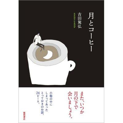 月とコーヒー   /徳間書店/吉田篤弘