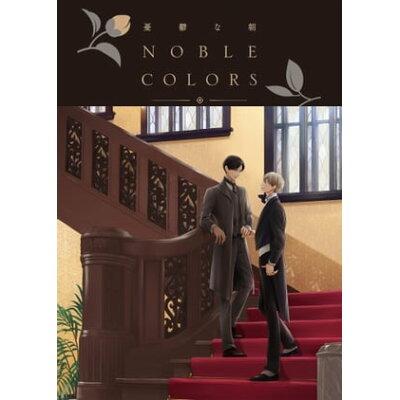 憂鬱な朝 NOBLE COLORS   /徳間書店/日高ショーコ