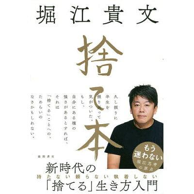 捨て本   /徳間書店/堀江貴文
