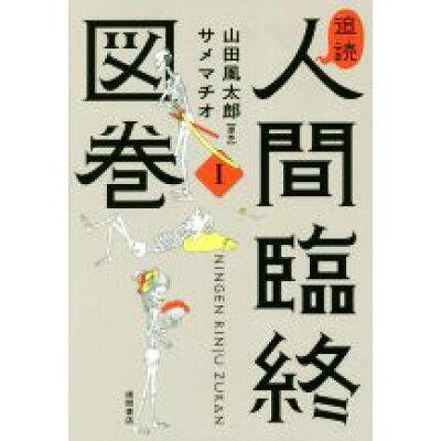 追読人間臨終図巻  1 /徳間書店/山田風太郎