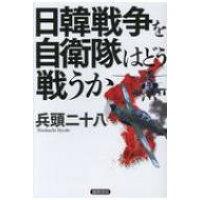 日韓戦争を自衛隊はどう戦うか   /徳間書店/兵頭二十八