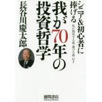 我が70年の投資哲学 シニア&初心者に捧げる  /李白社/長谷川慶太郎