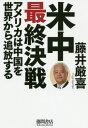 米中最終決戦 アメリカは中国を世界から追放する  /徳間書店/藤井厳喜