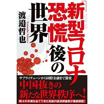 「新型コロナ恐慌」後の世界   /徳間書店/渡邉哲也