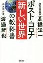 ポスト・コロナ「新しい世界」の教科書   /徳間書店/〓橋洋一(経済学)