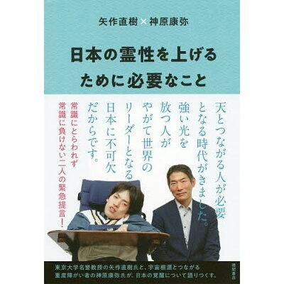 日本の霊性を上げるために必要なこと   /徳間書店/矢作直樹