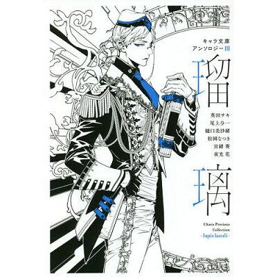 瑠璃   /徳間書店/アンソロジー