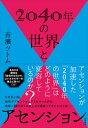 2040年の世界とアセンション   /徳間書店/吉濱ツトム
