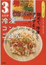 3STEP冷凍コンテナごはん オファーの絶えない大人気料理家タスカジ・ろこさんの  /徳間書店/ろこ