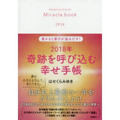 奇跡を呼び込む幸せ手帳 豊かさと喜びが溢れだす! 2018年 /徳間書店/はせくらみゆき
