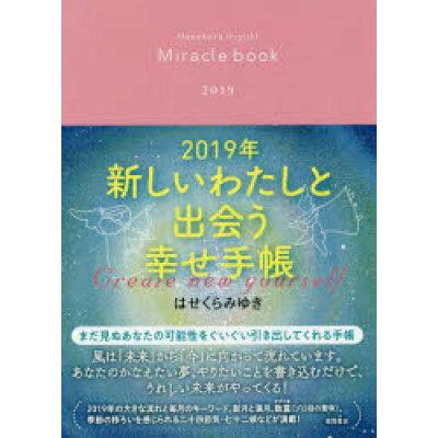 新しいわたしと出会う幸せ手帳  2019年 /徳間書店/はせくらみゆき