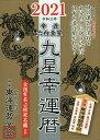 2021九星幸運暦辛丑六白金星   /徳間書店/東洋運勢学会