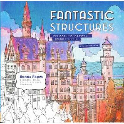 FANTASTIC STRUCTURES   /徳間書店/スティ-ブ・マクドナルド