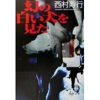 幻の白い犬を見た   /徳間書店/西村寿行