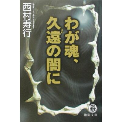 わが魂、久遠の闇に   /徳間書店/西村寿行