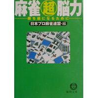 麻雀超脳力 勝ち組になるために  /徳間書店/日本プロ麻雀連盟
