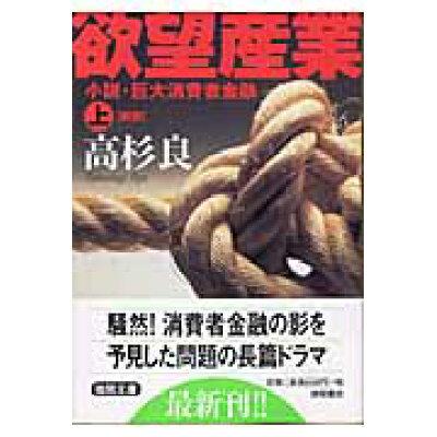 欲望産業 小説・巨大消費者金融 上 新版/徳間書店/高杉良