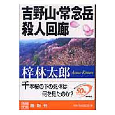吉野山・常念岳殺人回廊   /徳間書店/梓林太郎